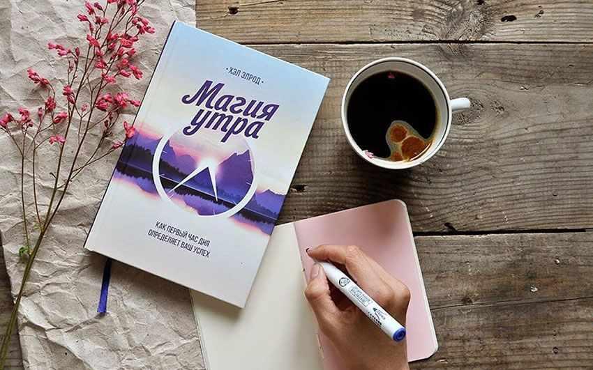 книга Магия утра