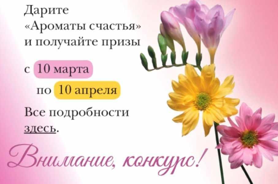весенние ароматы счастья