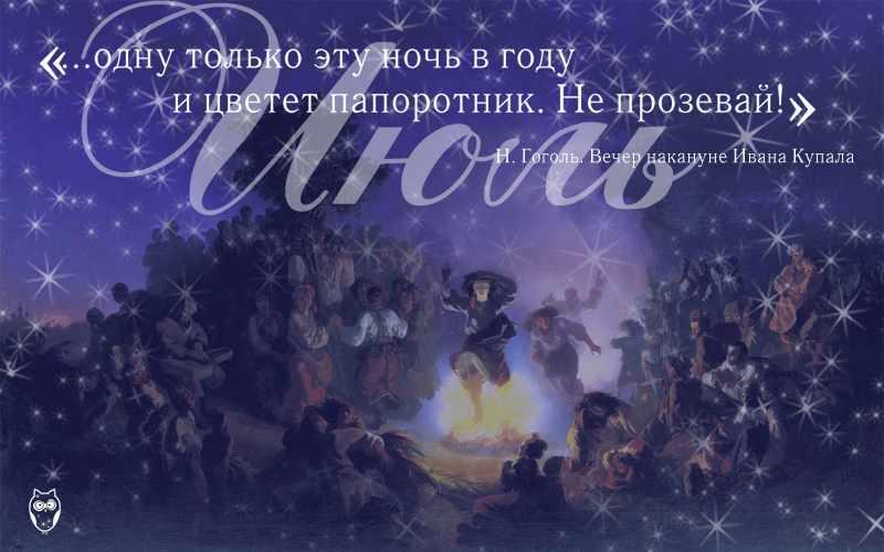 Сон на Ивана Купала