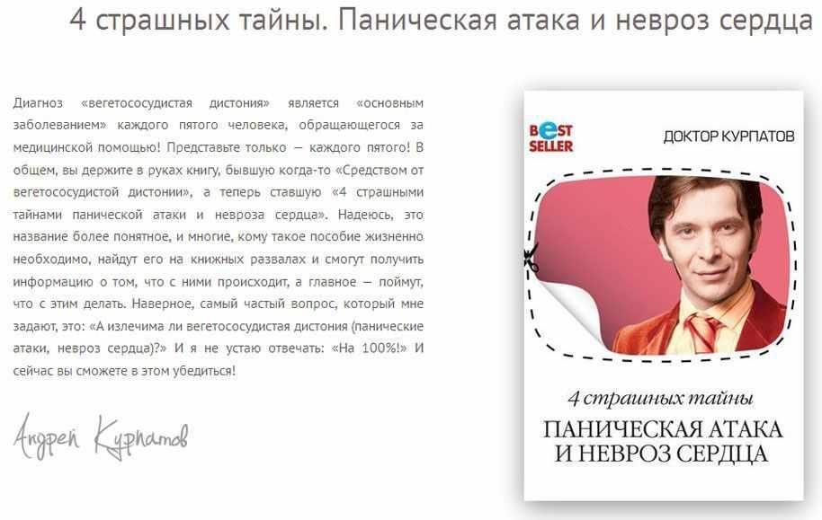 А. В. Курпатов - Средство от вегетососудистой дистонии