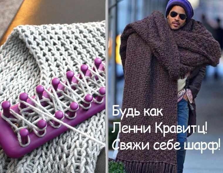 Будь как Ленни Кравитц! Свяжи себе шарф!