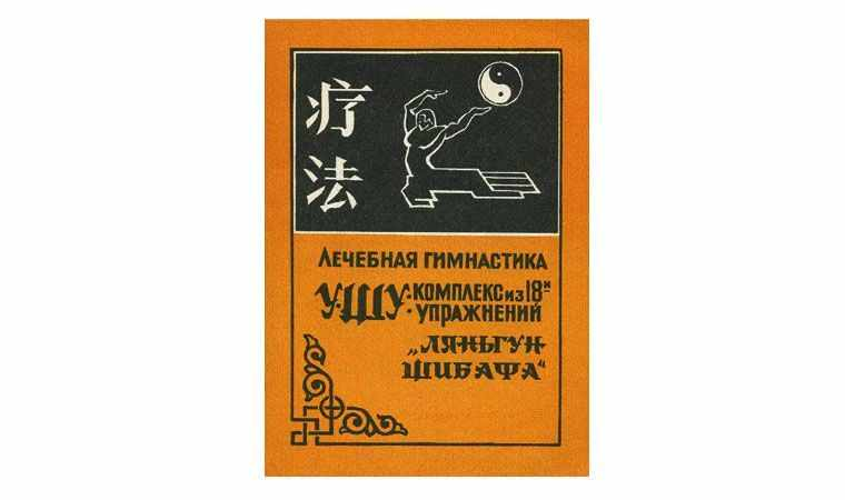 Книга «Лечебная гимнастика Ушу. Комплекс из 18 упражнений «Ляньгун Шибафа»»