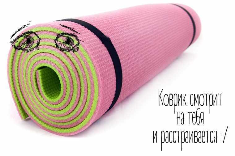 Этот коврик смотрит с укором, как вы ничего не делаете