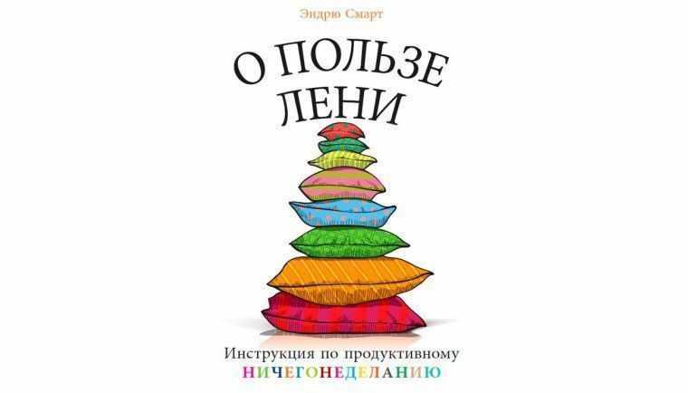 Эндрю Смарта «О пользе лени» книга