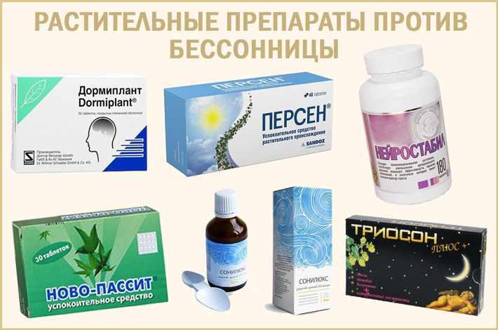 Растительные препараты от бессонницы