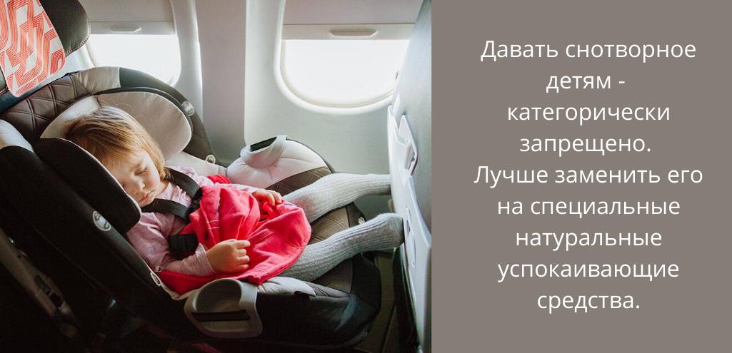 Что можно дать ребенку в качестве снотворного