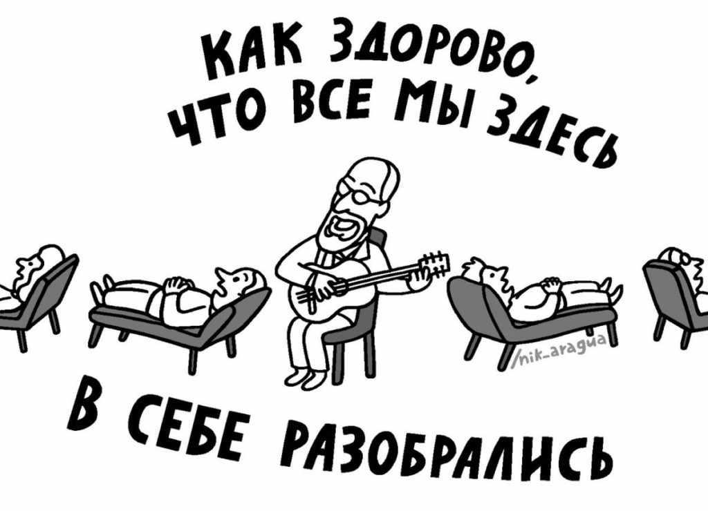 Обращение к психотерапевту