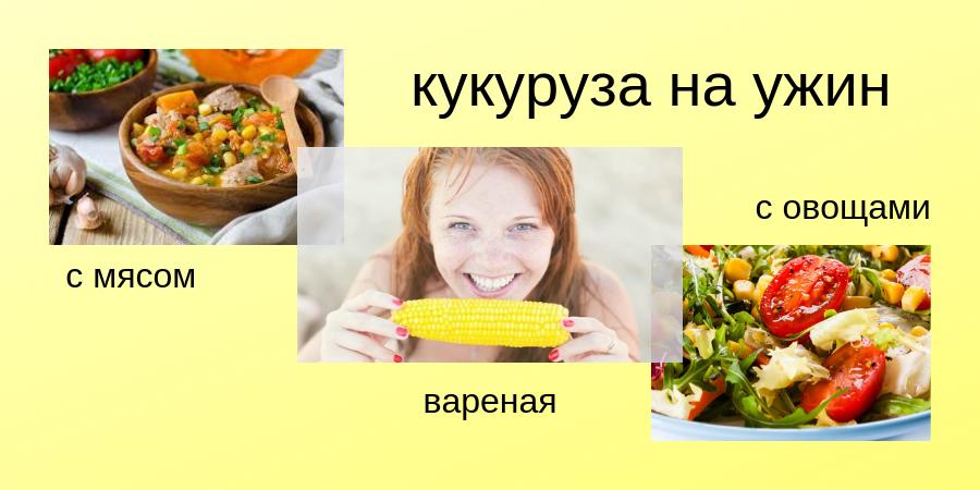 С чем есть кукурузу на ужин