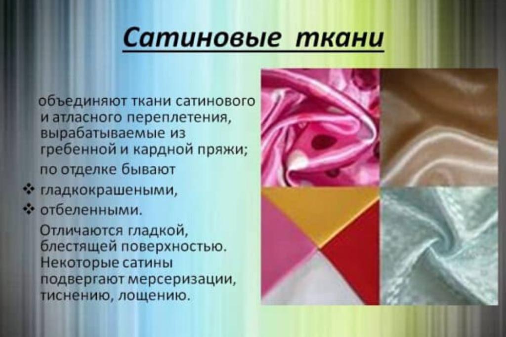 Сатиновые ткани