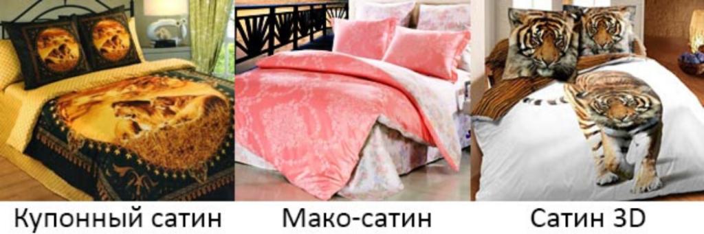 Виды сатиновых тканей
