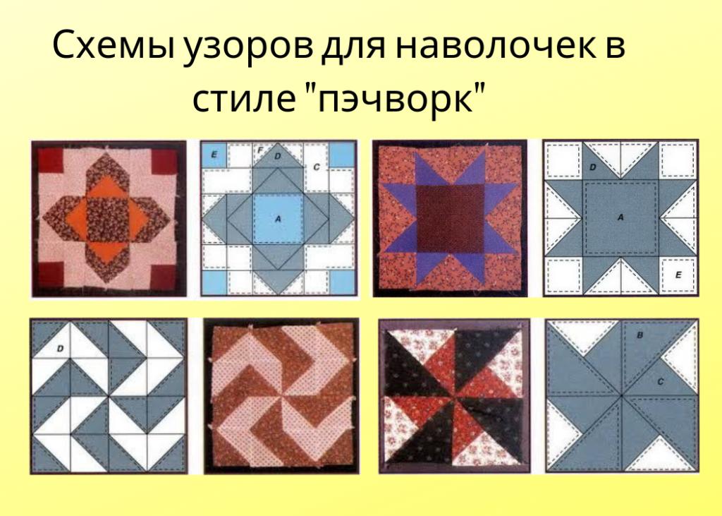 Схемы узоров для наволочек в стиле пэчворк