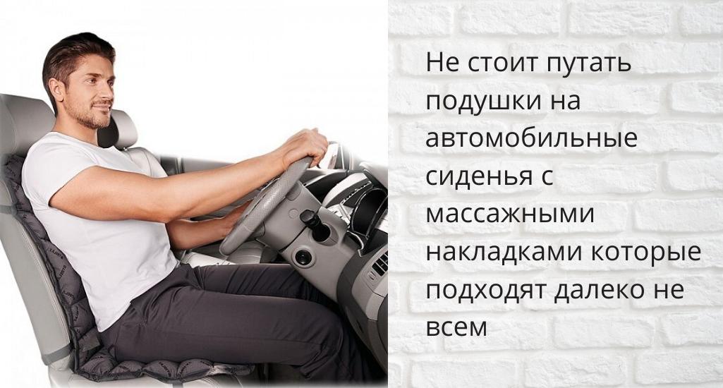 Массажные накладки для сидений автомобиля