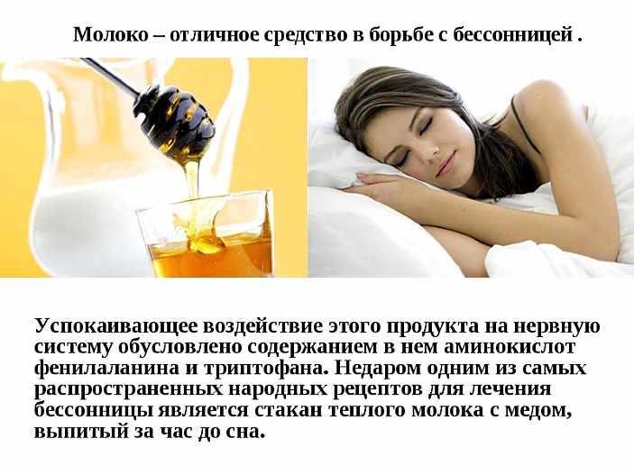Молоко и мед как средство от бессонницы