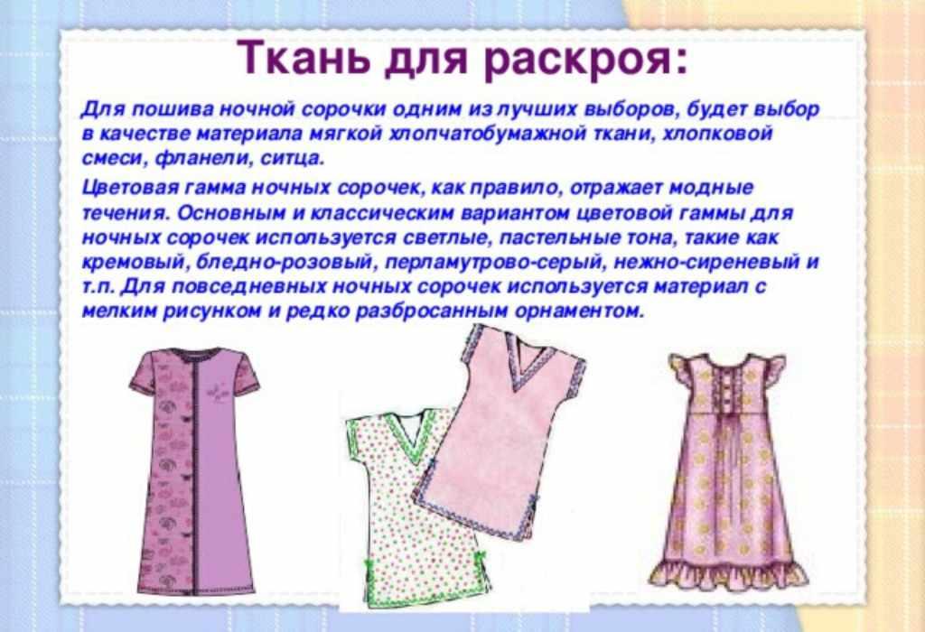 Какую выбрать ткань для пошива ночной сорочки