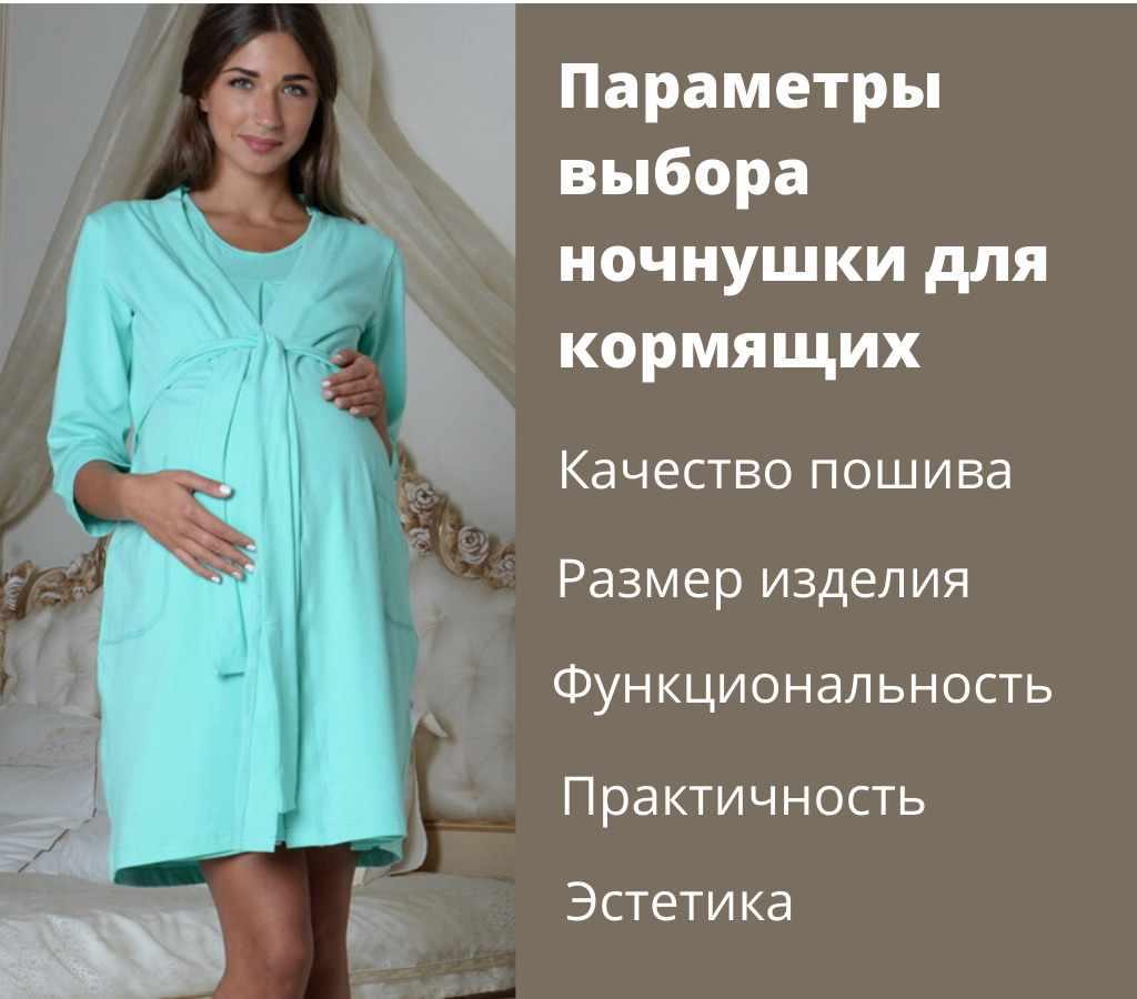 Параметры выбора ночной сорочки для кормящих