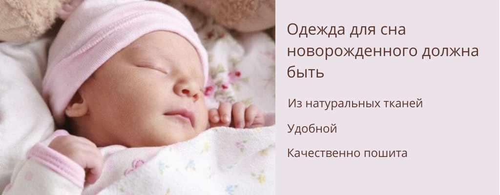 Требования к одежде для сна новорожденных