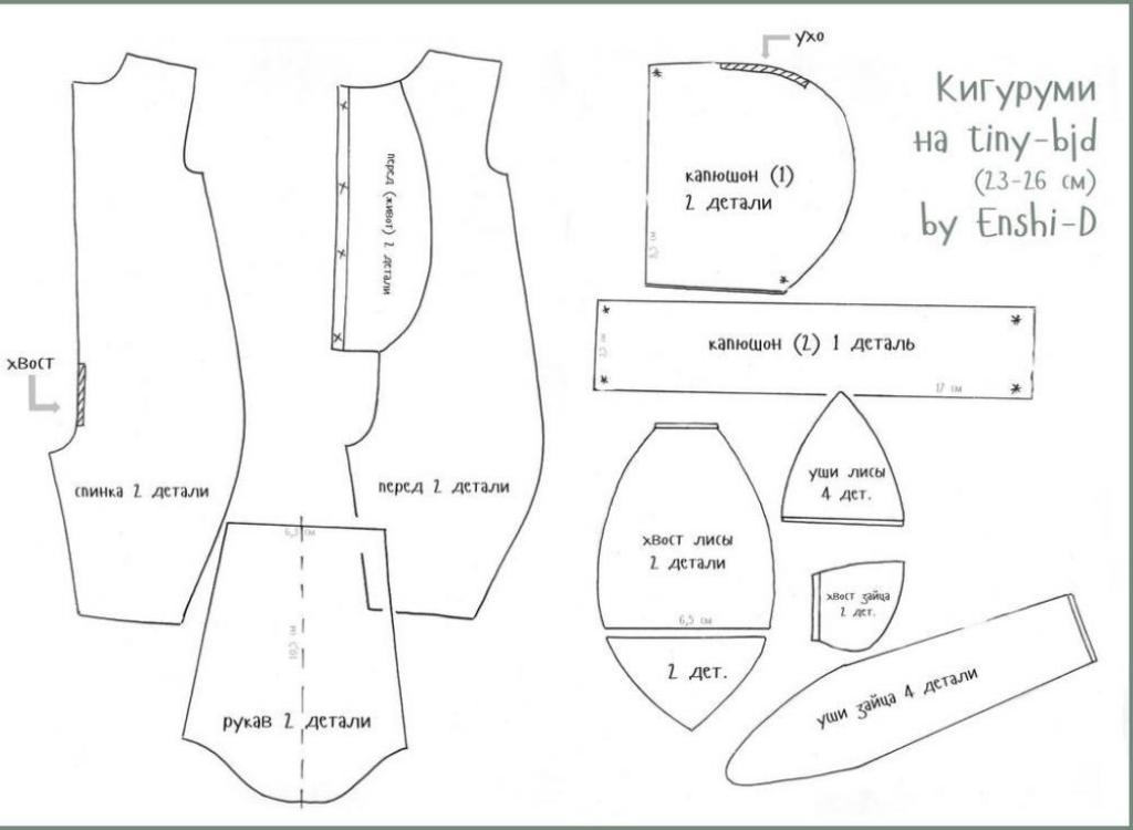 Выкройка пижамы-кигуруми